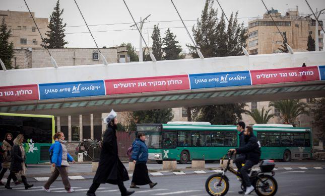 עכשיו זה סופי: שעת חנייה חינם לתושבי ירושלים