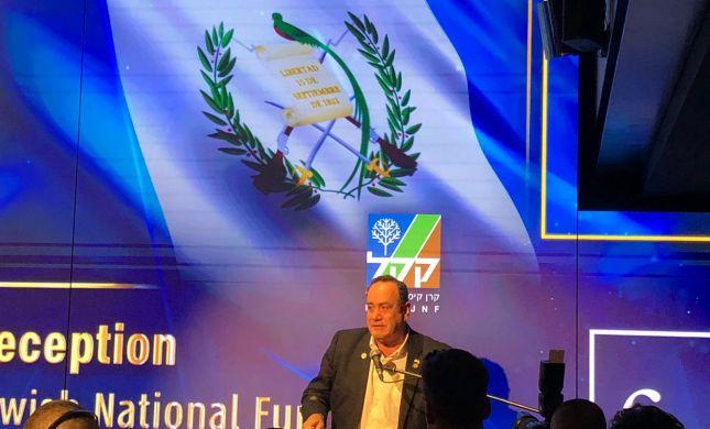 """נשיא גואטמלה: """"אתם חלק ממהלך של 3,500 שנה"""""""
