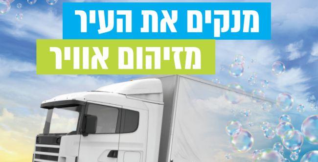 תושבי ירושלים נושמים אוויר נקי יותר