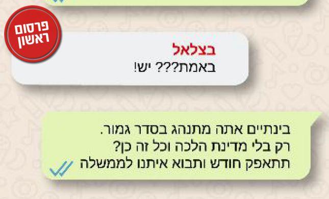 עוצמה יהודית בסרטון חדש: הוואטסאפ של ימינה. צפו