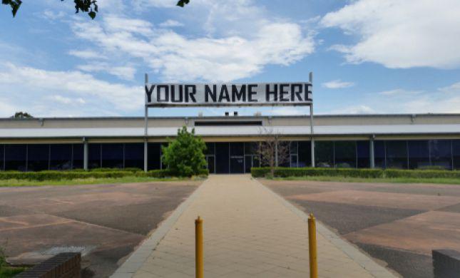 האם אתה באמת זוכר מה השם שלך?