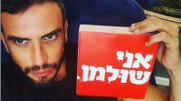 ויראלי 'אני שולמן': האם המחאה שכבשה את הרשת מוצדקת?