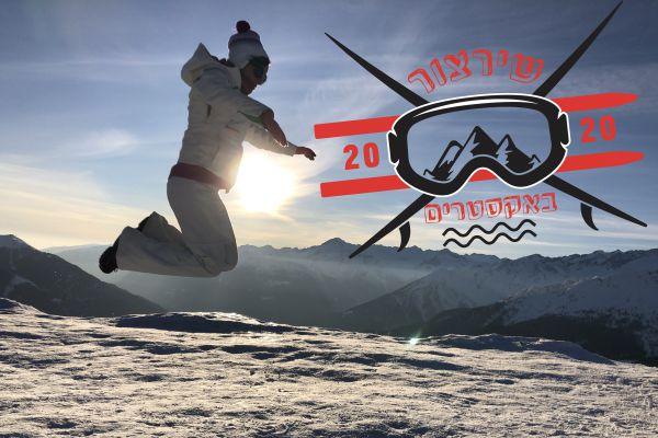 גלשתי, נהנתי ושבעתי | חופשת סקי כשרה באיטליה