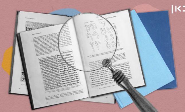 מפתיע: זהו כתב היד העברי שאתם לא מכירים. צפו