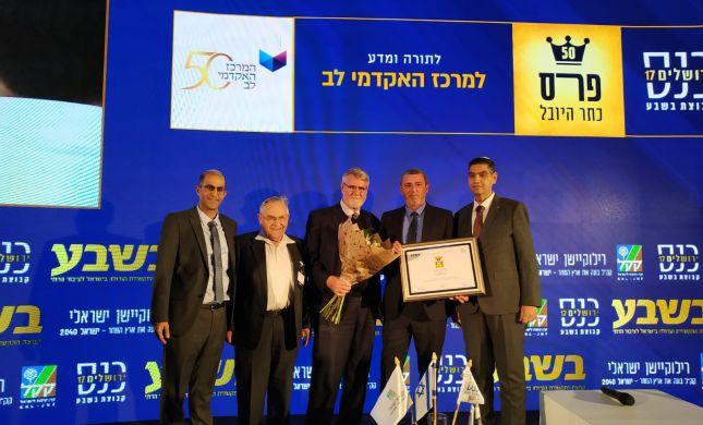 פרס ירושלים למרכז האקדמי לב שחוגג יובל להיווסדו