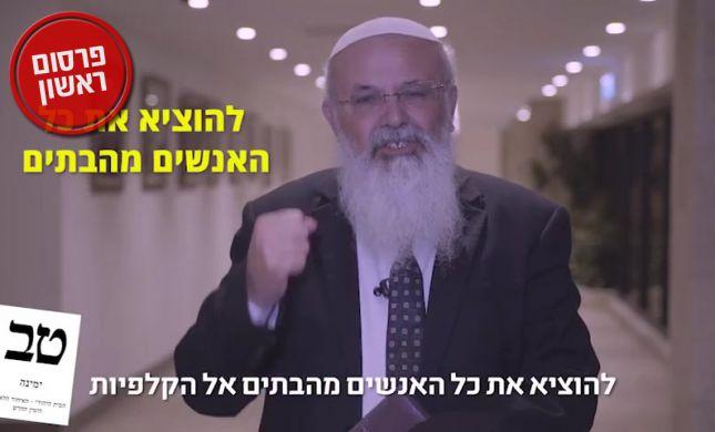 """""""בחירות גורליות"""": רבני הציונות הדתית בסרטון תמיכה בימינה"""