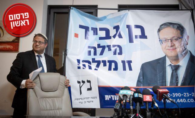 """3 שבועות לבחירות: """"קמפיין הנטישה"""" של עוצמה יהודית"""