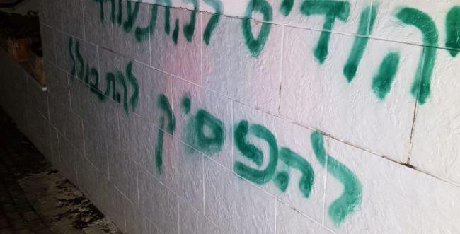 """""""להפסיק להתבולל"""": חשד לתג מחיר בכפר ג'ש"""