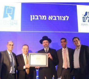 יהדות, על סדר היום מכון צורבא מרבנן זכה היום בפרס ירושלים היוקרתי