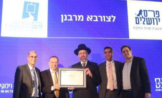 מכון צורבא מרבנן זכה היום בפרס ירושלים היוקרתי