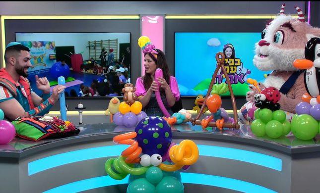 בבית עם אביה: עם אמן הבלונים וכוכב הילדים