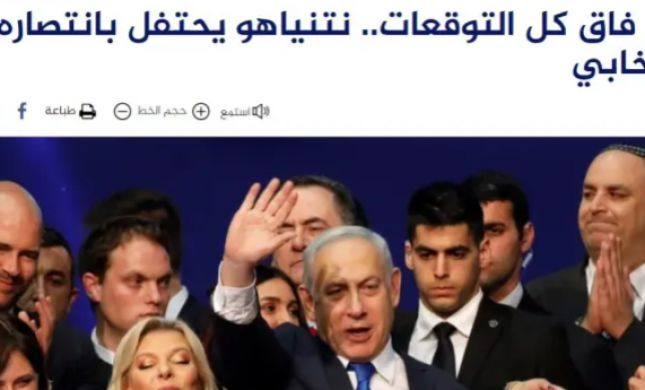 """""""בחרו בכיבוש וגזענות"""": כך העולם הערבי הגיב לבחירות"""