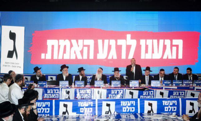 איך יהודי ציוני מסוגל להצביע ליהדות התורה?
