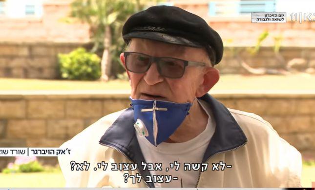 """""""בוכים מהבדידות"""": ניצולי השואה בעידן הקורונה • צפו"""