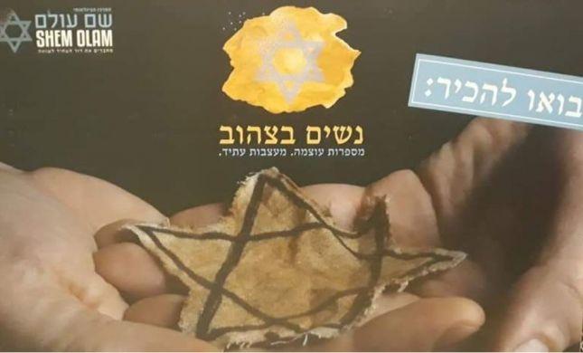 #העוצמהשלהםהכוח_שלנו: פרויקט יום השואה ברשת