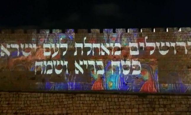 על החומות: ירושלים מאחלת חג פסח שמח ובריא
