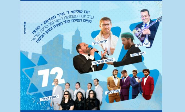 """שידור חי: מופע """"שרים עצמאות"""" בירושלים"""
