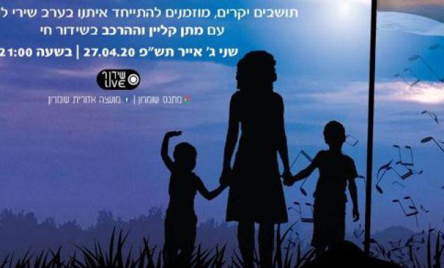 הערב: משפחות הנופלים בשומרון בשירים לזכרם