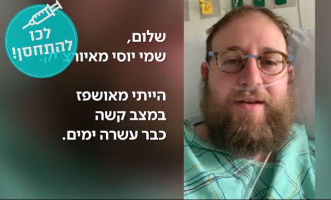 מרגש: יהודי מניו יורק מספר מה הביא לשיפור במצבו
