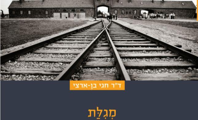 האתוס הציוני דתי לאירועי השואה במגילה אחת
