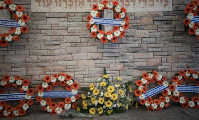 צפו: טקס יום הזיכרון של 'משפחה אחת'