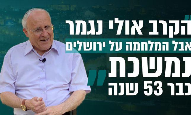 זבולון אורלב משחזר: כך נפצעתי בקרב על ירושלים