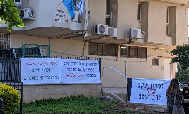 מחאה בזכרון יעקב נגד פיטורי ראש הישיבה התיכונית