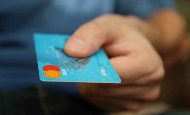 למה לגעת באשראי או במזומן?