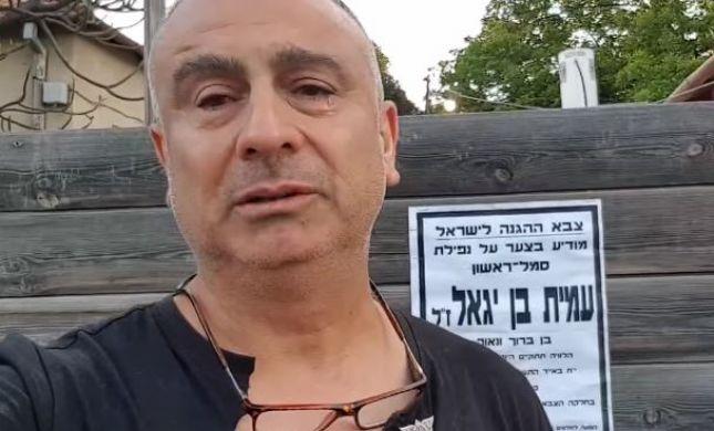 """אביו של עמית בן יגאל: """"עם ישראל, תודה רבה"""". צפו"""