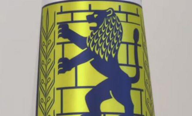 האם אתם יודעים מה משמעות הסמל של ירושלים? כנסו וגלו