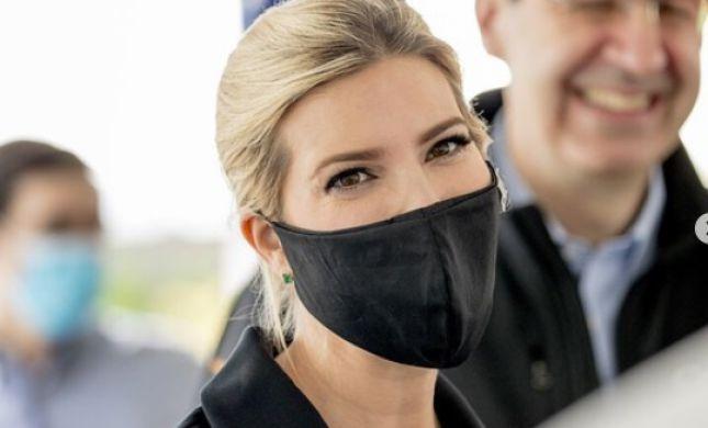 קורונה שיק: איוונקה טראמפ מתאימה את המסכה ללוק