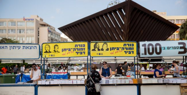 בפעם הראשונה: בוטלו אירועי שבוע הספר העברי