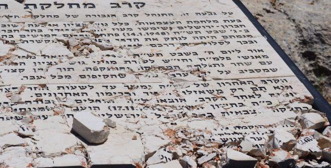 """זעזוע בגוש עציון: חוללה אנדרטת שיירת הל""""ה"""