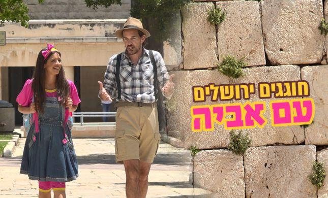 לא לילדים בלבד: בואו להכיר את ירושלים עם אביה ואפי
