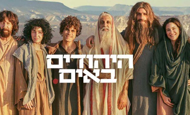 'היהודים באים' | הסירו את ידיכם מאבותינו ואמותינו
