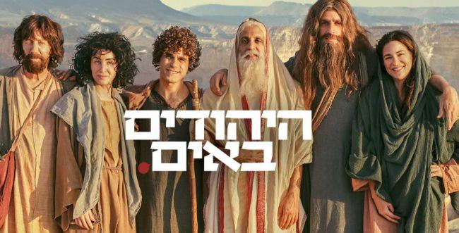 היהודים באים או הולכים?