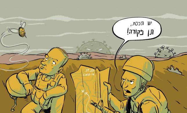 קריקטורה: נתניהו מתעלם מהעצות לטיפול בקורונה