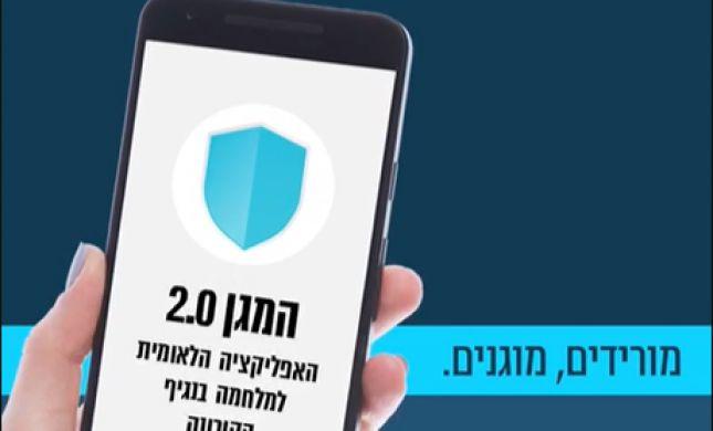 """המאבק בקורונה: אפליקציית """"המגן 2.0"""" הושקה רשמית"""