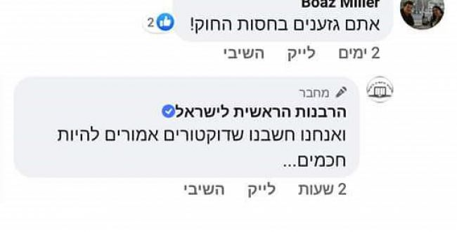 פאדיחה לרבנות: הפייסבוק שלה התחיל לתקוף גולשים