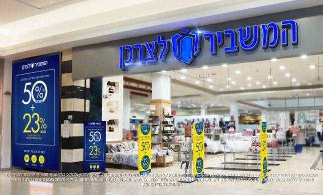הכי ישראלי שיש: המשביר במבצע שאסור לפספס