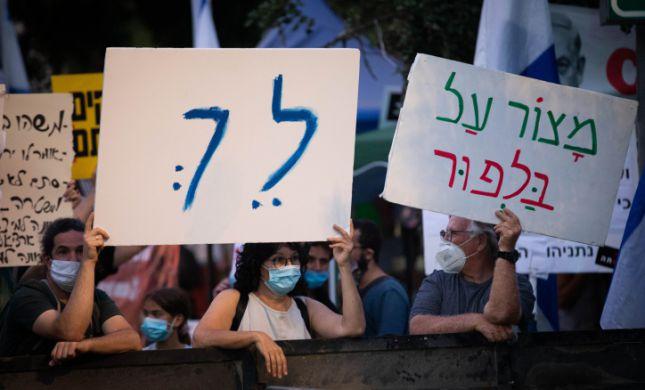 מאות בהפגנת השמאל מול בית ראש הממשלה