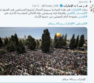 חדשות בעולם, מבזקים האמירויות: מנענו סיפוח והבטחנו מדינה פלסטינית