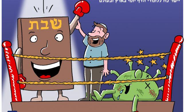 קריקטורה: סיום מסכת שבת בימי הקורונה