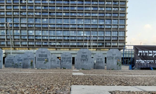 מיצג מחאה: כיכר רבין הפכה לבית קברות לעסקים