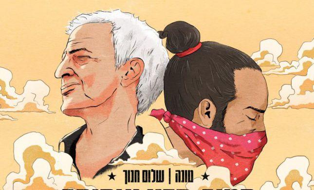 שלום חנוך וטונה נגד הממשלה: ''הם ימכרו הכל''