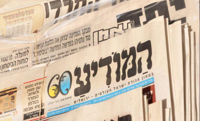 """העמותה שהפעילה את עיתון """"המודיע"""" תפורק?"""