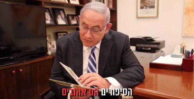 צפו: ראש הממשלה נתניהו מקריא סיפור לילדי הגנים