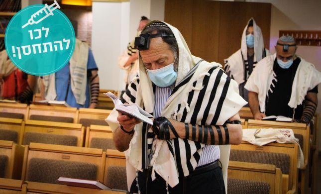 תפילה מיוחדת לנפגעי הקורונה