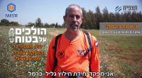 ארץ ישראל יפה, טיולים הולכים על בטוח פרק 11: מה עושים עד שהחילוץ בא