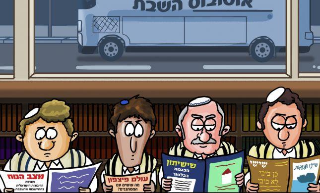 קריקטורה: מה מעניין את המגזר בעלוני השבת?
